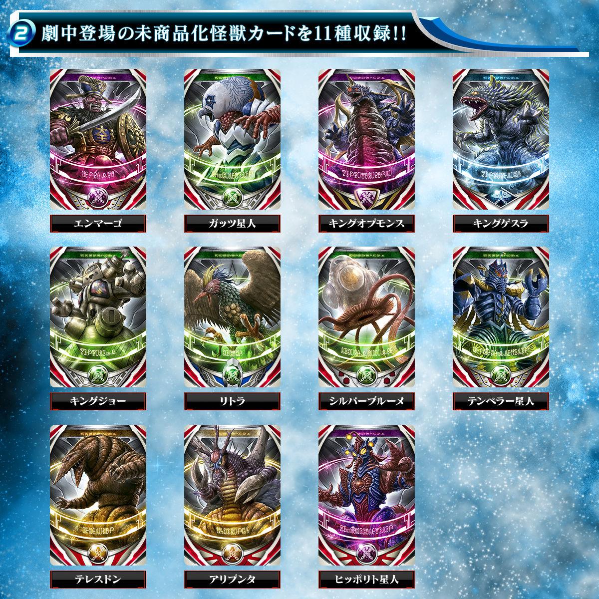 劇中登場の未商品化怪獣カードを11種収録!!