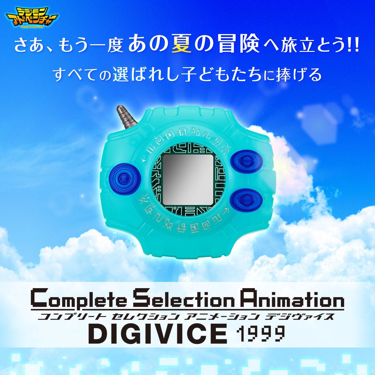 さあ、もう一度あの夏の冒険へ旅立とう!!すべての選ばれし子供たちに捧げる Complete Selection Animation DIGVICE コンプリートセレクションアニメーションデジヴァイス 1999
