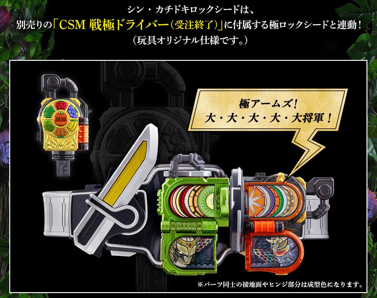 シン・カチドキロックシードは、別売りの「CSM戦極ドライバー(受注終了)」に付属する極ロックシードと連動!(玩具オリジナル仕様です。)