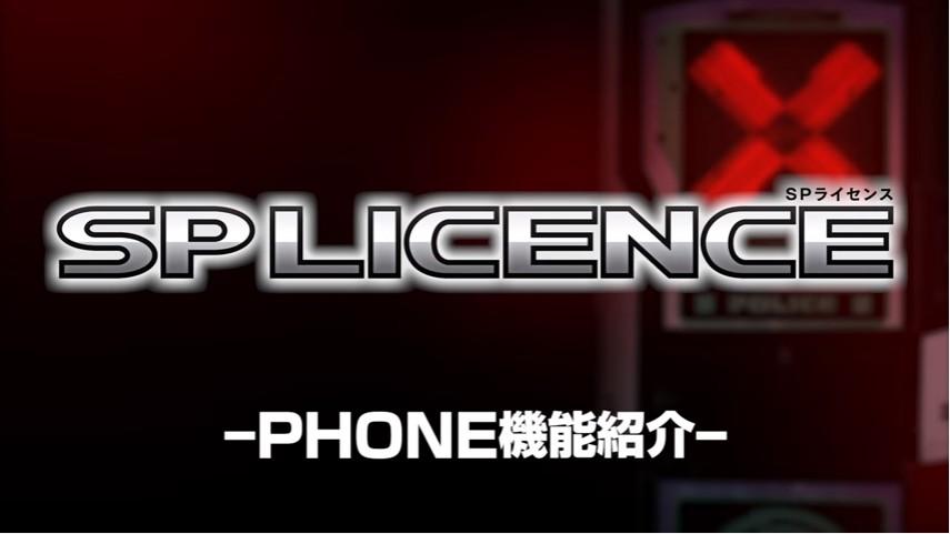 PHONE機能紹介