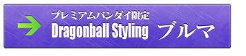 プレミアムバンダイ限定 Dragonball Styling ブルマはこちら