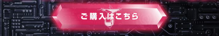 スーパーミニプラ キングジェイダー【プレミアムバンダイ限定】