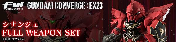 FW GUNDAM CONVERGE EX23 新安洲 全武裝套裝