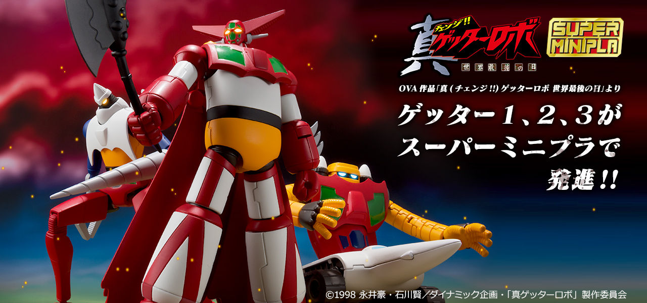 SUPER MINIPLA  SHIN GETTER ROBO THE LAST DAY GETTER VOL.1