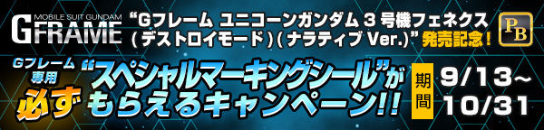 機動戦士ガンダム Gフレーム マーキングシールプレゼントキャンペーン