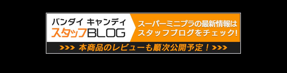 スーパーミニプラ勇者王ガオガイガー ビッグボルフォッグ【プレミアムバンダイ限定】