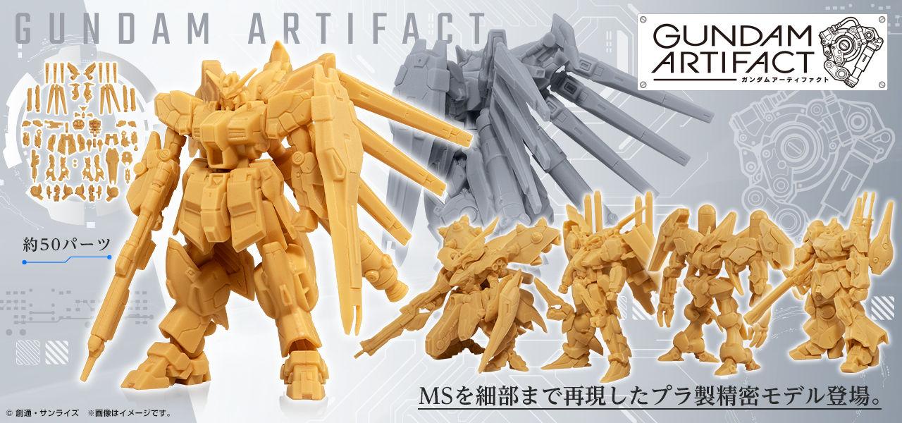 高达食玩Gundam Artifact