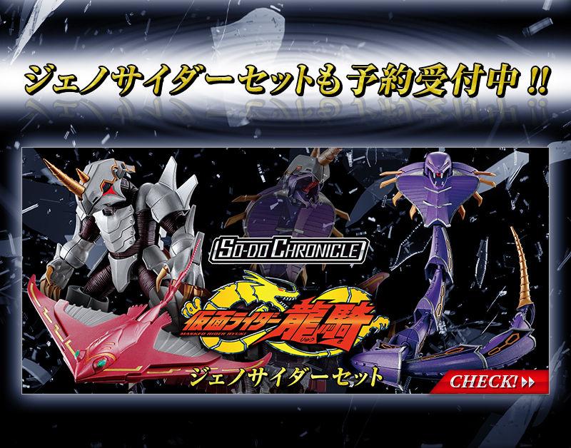 SO-DO CHRONICLE 仮面ライダー龍騎 ダークレイダーセット【プレミアムバンダイ限定】
