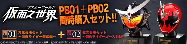 仮面之世界(マスカーワールド)PB01・PB02 仮面ライダー鎧武編/ゴースト編 同時購入セット【PB限定】
