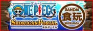 【バナー】ワンピース食玩ポータル