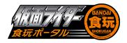 【バナー】仮面ライダー食玩ポータル
