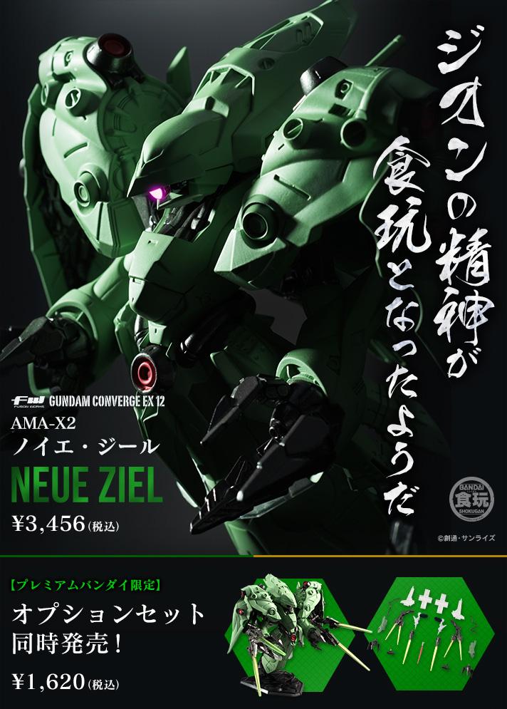 AMA-X2 ノイエ・ジール