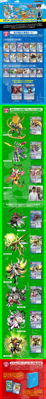 デジタルモンスターカードゲーム デジモンアドベンチャー tri. ファーストメモリアルセット
