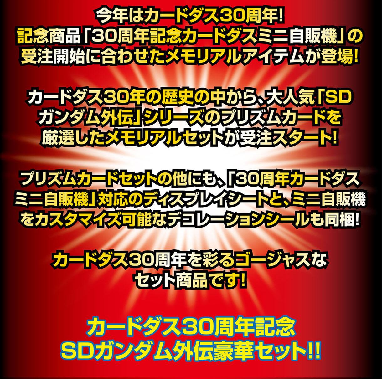 カードダス30周年記念 SDガンダム外伝豪華セット!!