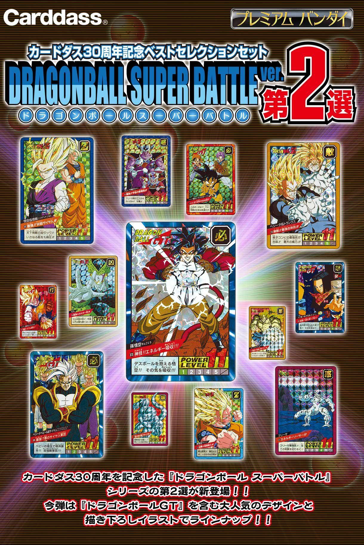 ドラゴンボール スーパーバトル第2選