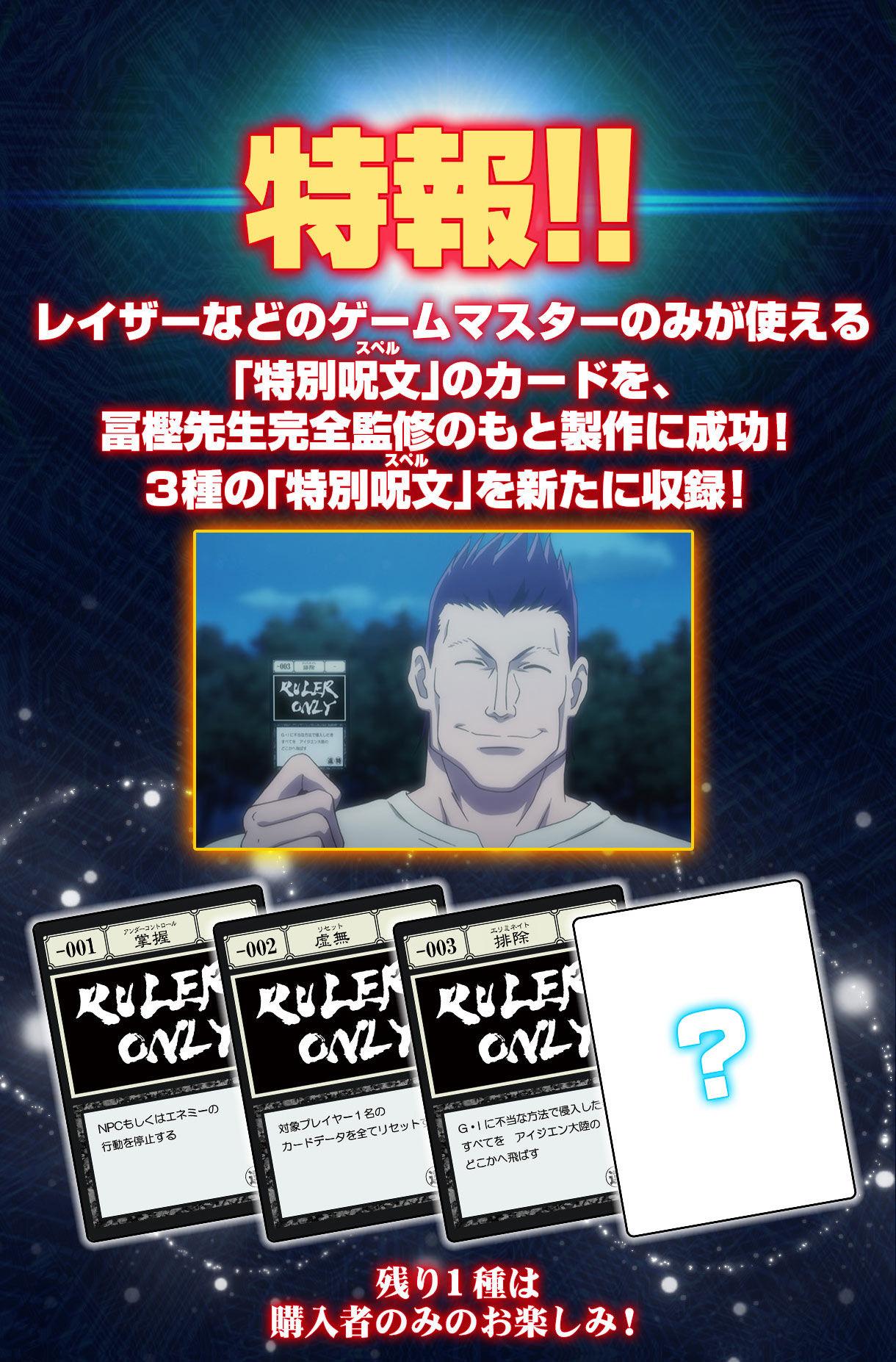 特報!! ゲームマスターのみが使えるカード
