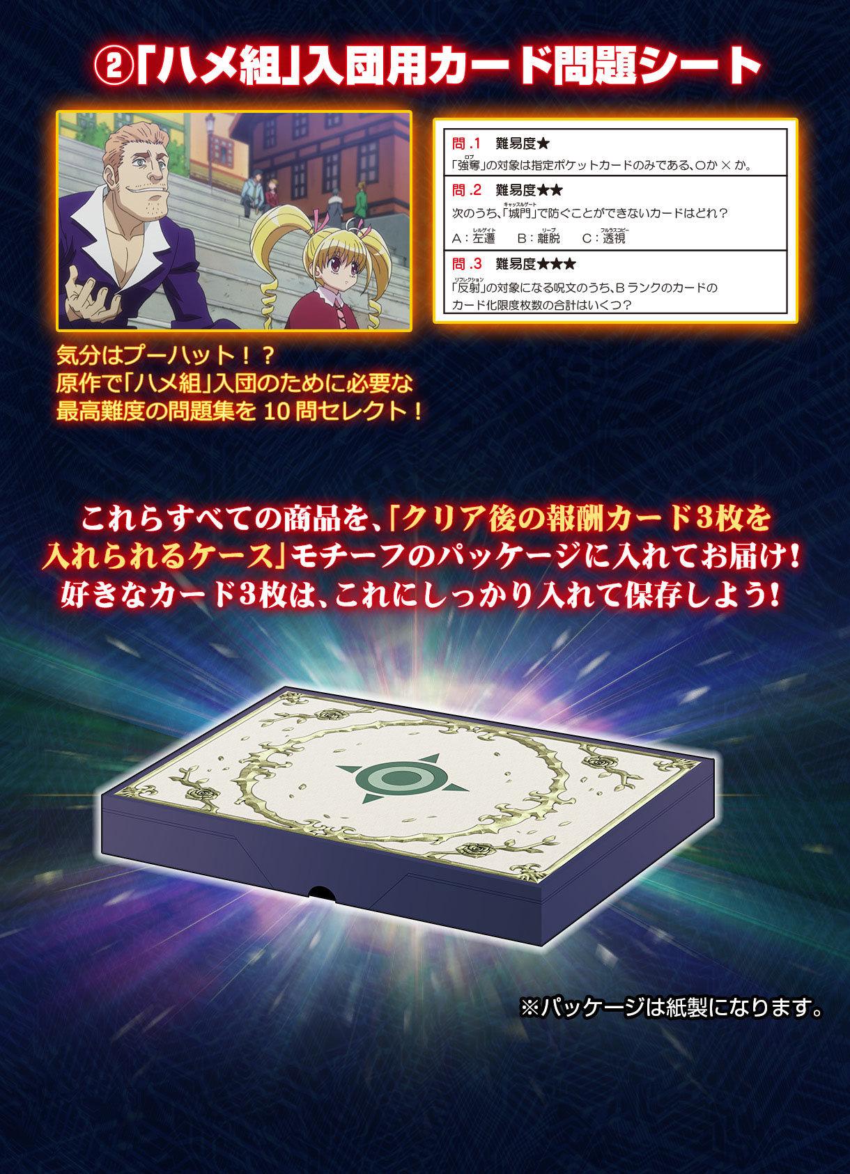 「ハメ組」入団用カード問題シート