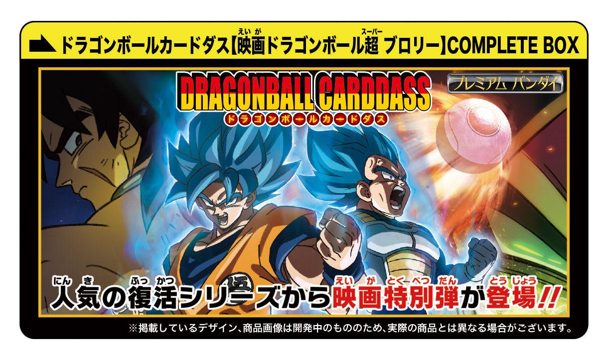 ... ドラゴンボール超 ブロリー】COMPLETE BOX. 人気の復活シリーズから映画特別弾が登場!