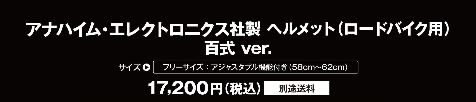 ヘルメット(ロードバイク用)百式ver.