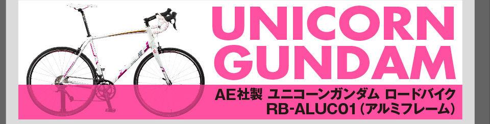 アナハイムエレクトロニクス社製 ユニコーンガンダム ロードバイク RB-ALUC01(アルミフレーム)