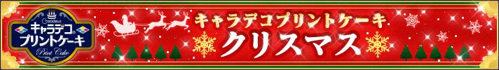 キャラデコプリントケーキ クリスマス