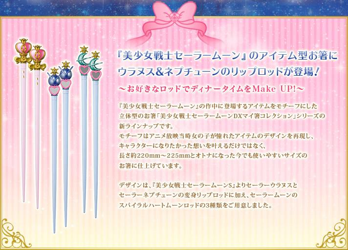 「美少女戦士セーラームーン」のアイテム型お箸に、ウラヌス&ネプチューンのリップロッドが登場!