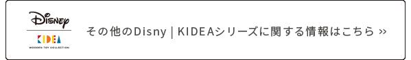 その他のDisny | KIDEAシリーズに関する情報はこちら