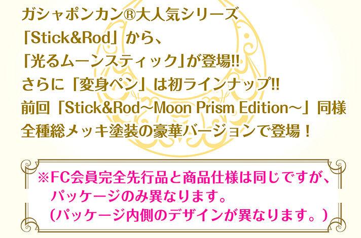 ガシャポンカン(R)大人気シリーズ「Stick&Rod」から「光るムーンスティック」が登場!