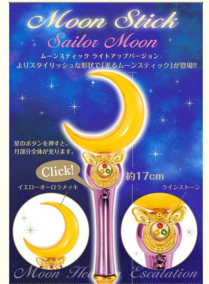 月のボタンを押すと月部分全体が光ります