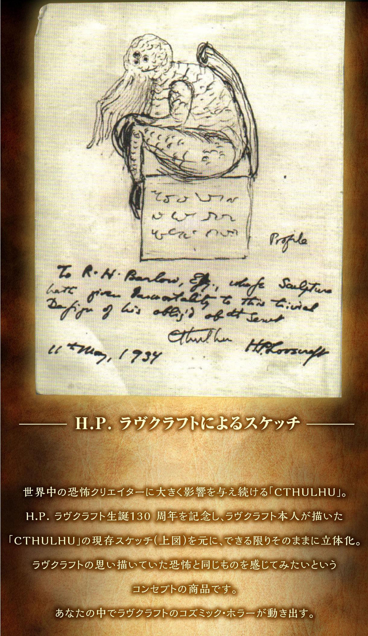 H.P.洛夫克拉夫特誕生130周年紀念!萬代推出「克蘇魯CTHULHU」PVC 可動軟膠