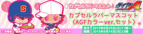 !ダイヤのA カプセルラバーマスコット 〈AGF2015限定カラーver.セット〉