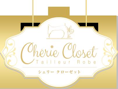 Cherie Closet シェリー クローゼット