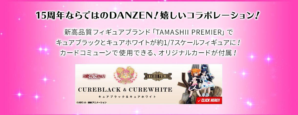15周年ならではのDANZEN!嬉しいコラボレーション!「TAMASHII PREMIER」にオリジナルカードが付属!