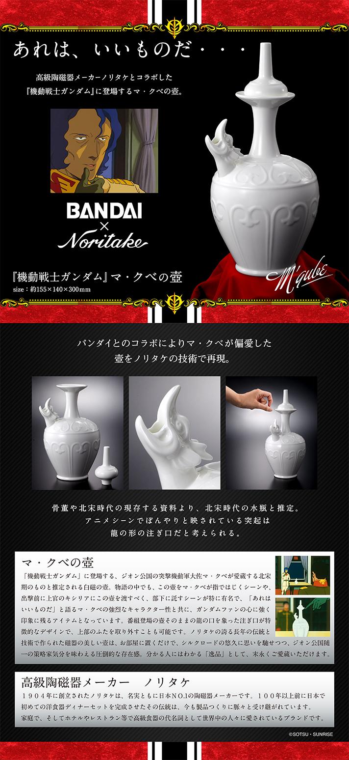 機動戦士ガンダム マ・クベの壺