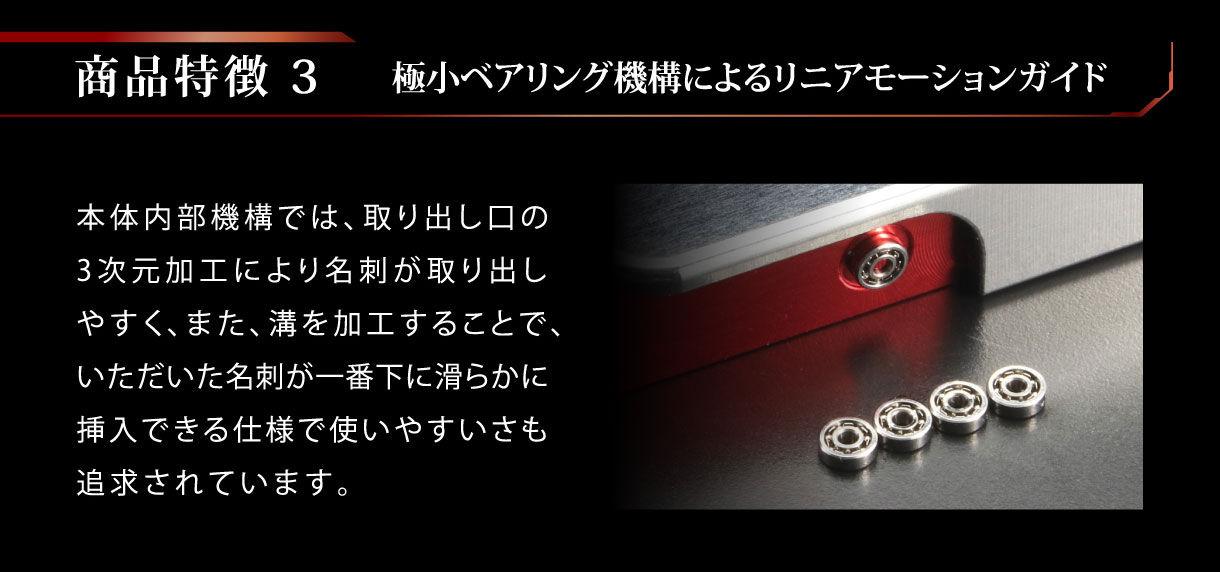 商品特徴3 極小ベアリング機構によるリニアモーションガイド