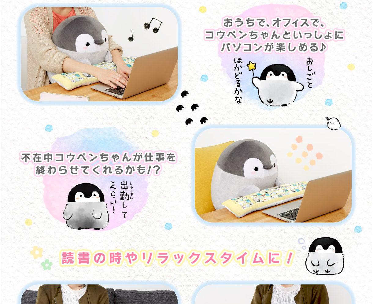 コウペンちゃん pcクッション 趣味 コレクション プレミアムバンダイ公式通販