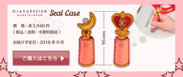 Seal Case