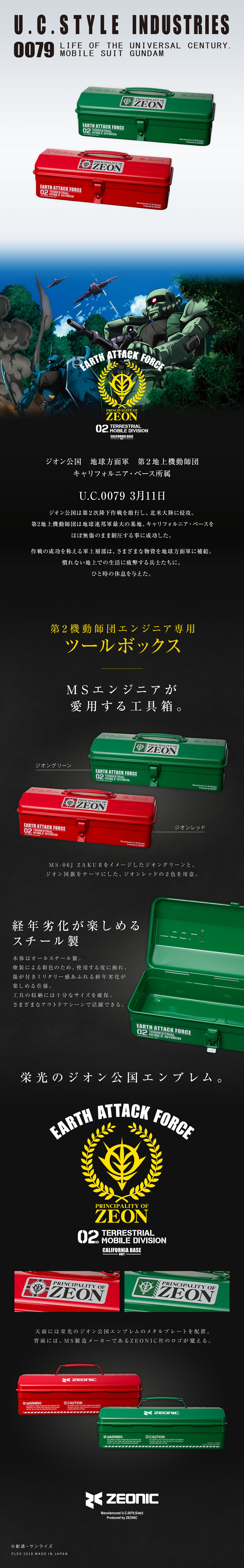 PRINCIPALITY OF ZEON EARTH ATTACK FORCE TOOL BOX [RED]