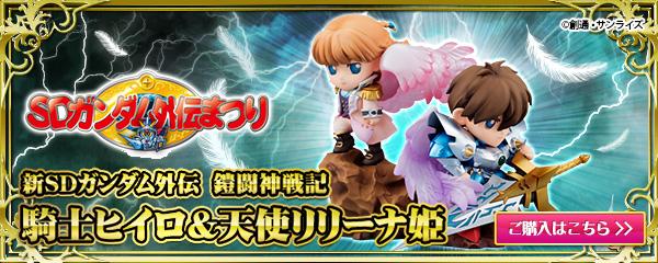 騎士ヒイロ&天使リリーナ姫