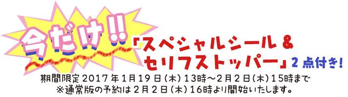 おそ松さん びっくりるスタンドメモ(全6種) 【PB限定】【早期予約特典付】