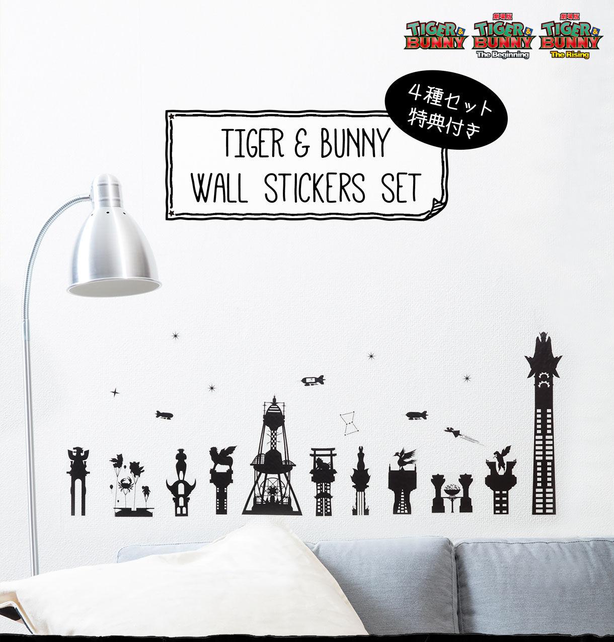 TIGER & BUNNY ウォールステッカー4種セット【特典付】【PB限定】