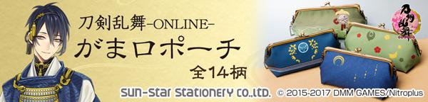 刀剣乱舞-ONLINE- がま口ポーチ(全14種)【プレミアムバンダイ限定】