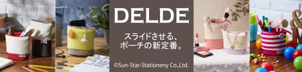 DELDE スライドポーチ(全12種)