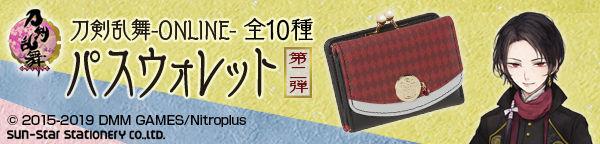 刀剣乱舞-ONLINE- パスウォレット第二弾(全10種)【プレミアムバンダイ限定】
