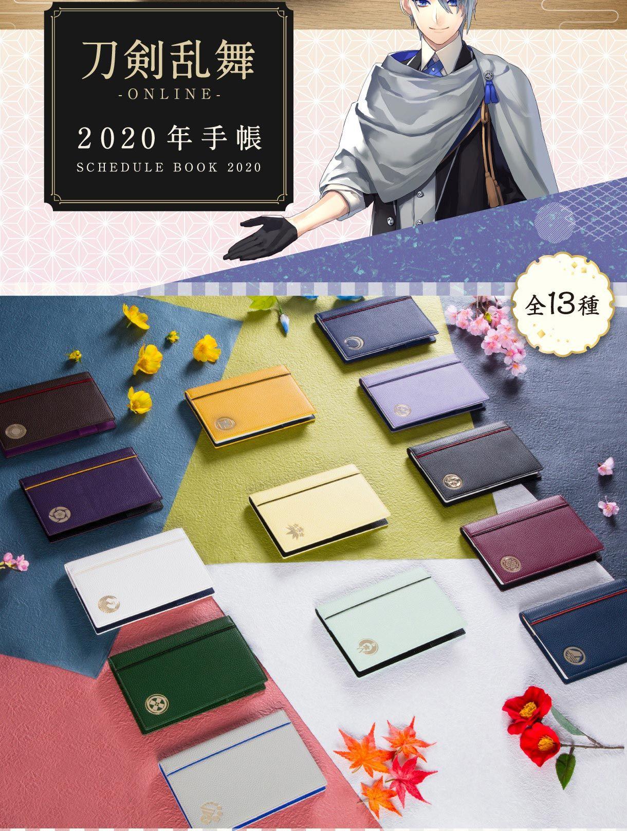 刀剣乱舞 Online 2020年手帳全13種 刀剣乱舞 Online 趣味
