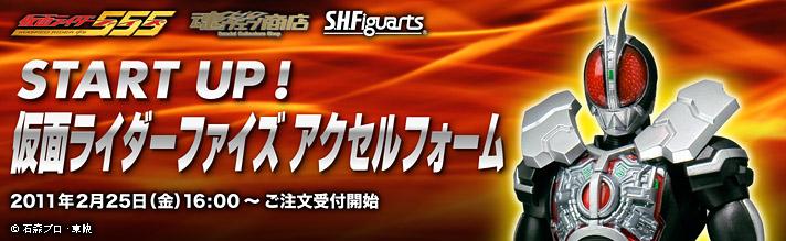 魂ウェブ商店 プレミアムバンダイ店 S.H.Figuarts 仮面ライダーファイズ アクセルフォーム