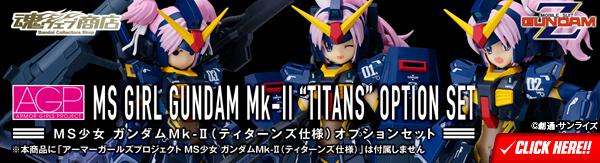 アーマーガールズプロジェクト MS少女 ガンダムMk-II(ティターンズ仕様)オプションセット