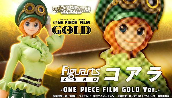 魂ウェブ商店 プレミアムバンダイ店  フィギュアーツZERO コアラ -ONE PIECE FILM GOLD Ver.-
