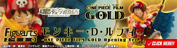 フィギュアーツZERO モンキー・D・ルフィ -ONE PIECE FILM GOLD Opening Ver.-