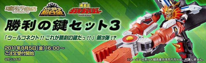 魂ウェブ商店 プレミアムバンダイ店 スーパーロボット超合金 勝利の鍵セット3